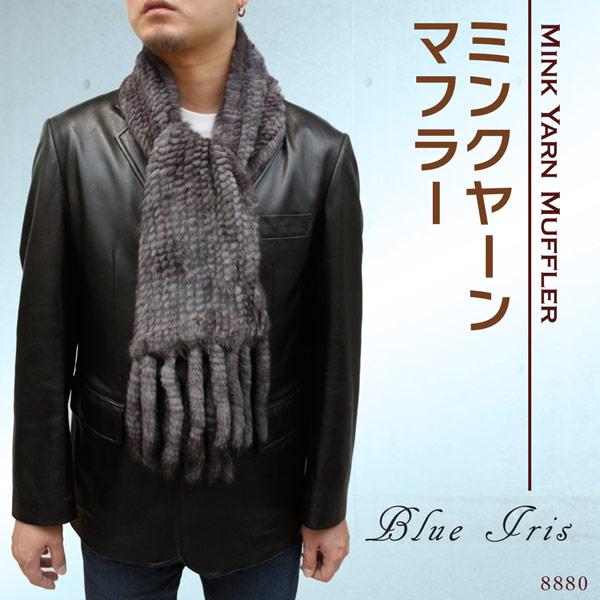 メンズ ファーアイテム ミンクヤーン 編みこみタイプ 毛皮マフラー 8880-2M