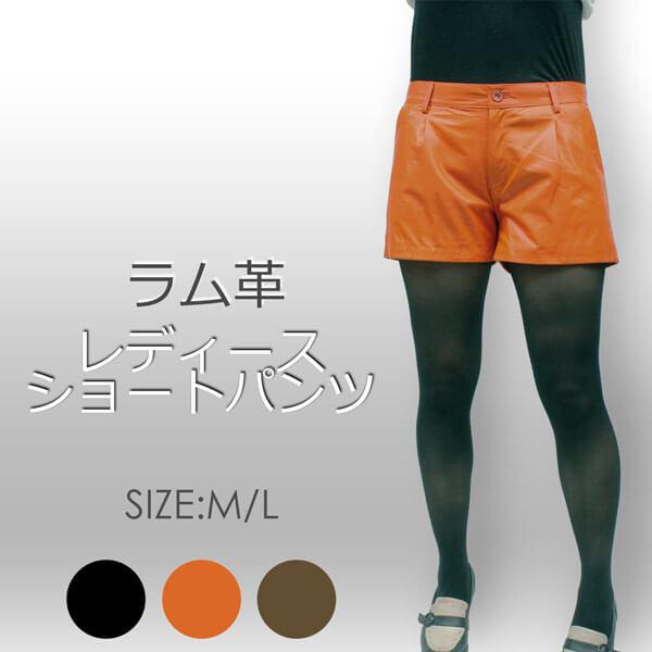 ラム革 ショートパンツ レディース ブラック/キャメル/ブラウン M/L 9386