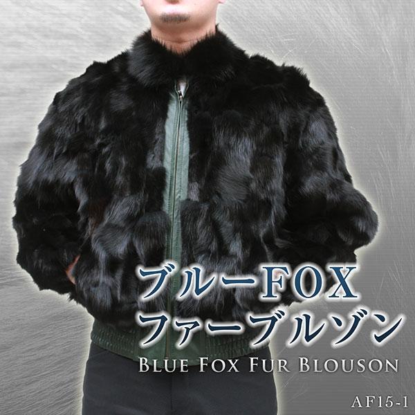 毛皮ジャケット メンズ ブルーフォックス(FOX) ブルゾンタイプ ファージャケット AF15-1