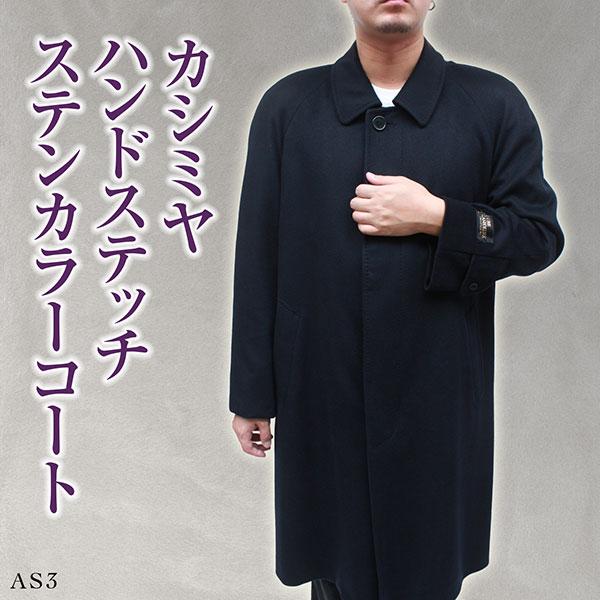 カシミヤコート メンズ ハンドステッチ ステンカラーコート AS3