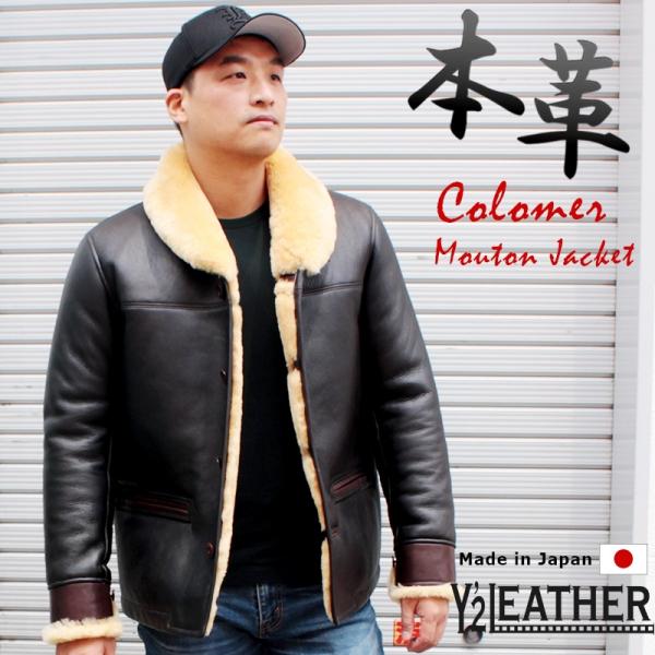 日本製 本革 コロメール ムートンジャケット メンズ シープスキン ダークブラウン y2leather-cm-89 36/38/40/42/44