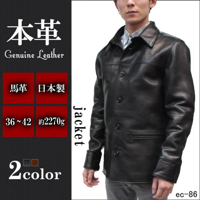 日本製 レザージャケット メンズ エコホース カーコート レザーコート Y2レザー Y2LEATHER 革ジャン 本革 馬革 ec-86-big 大きいサイズ 革ジャケット