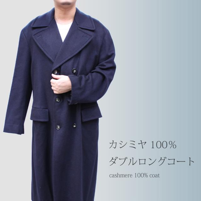 ロングコート カシミヤコート メンズ eos-66