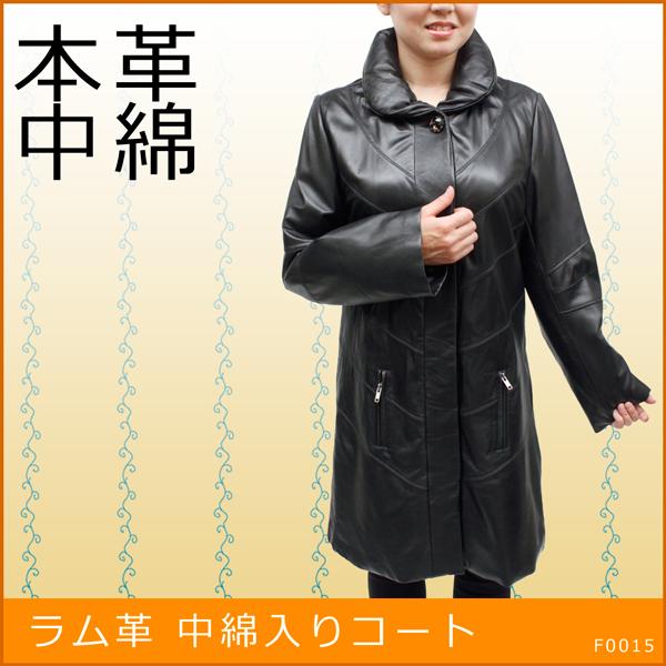 レディース レザー コート 中綿入り 本革・ラム レザーハーフコート F0015
