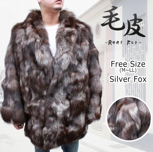 毛皮コート メンズ ファーコート シルバーフォックス Silver Fox フリーサイズ 防寒 ga-9 紳士毛皮