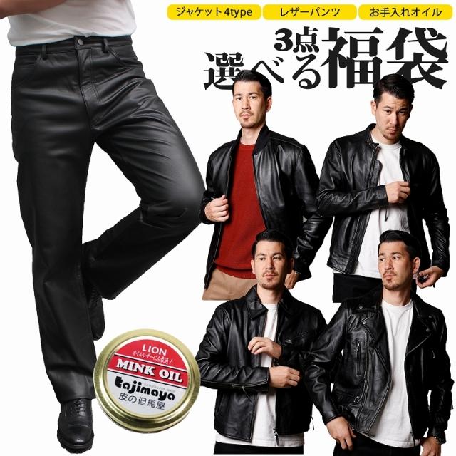 選べる福袋 ラム革ジャケット メンズ レザージャケット ライダースジャケット レザーパンツ