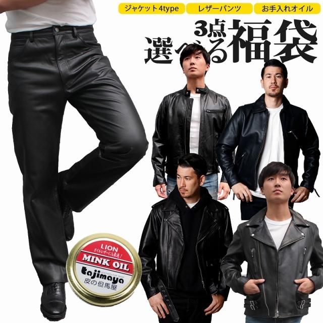 選べる福袋 牛革ジャケット メンズ レザージャケット ライダースジャケット レザーパンツ