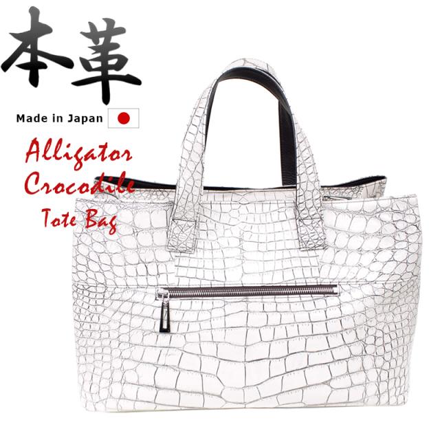日本製 ビジネスバッグ メンズ バニラ染め アリゲーター クロコダイル 本革 ワニ革 ハンドバッグ ju-4232