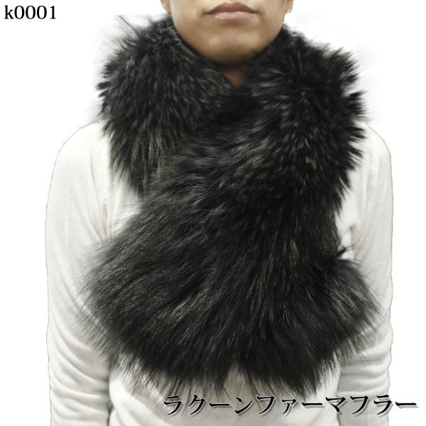 ユニセックス 毛皮アイテム ラクーン ファーマフラー K0001毛皮・毛皮マフラー・ラクーンマフラー