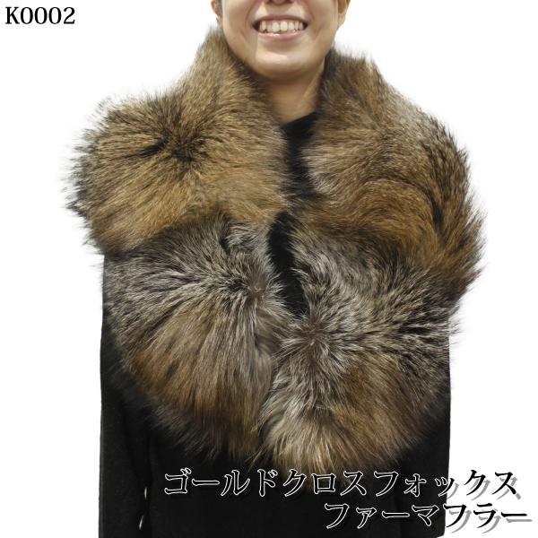 レディース 毛皮アイテム シルバーフォックス ファーマフラー K0002L