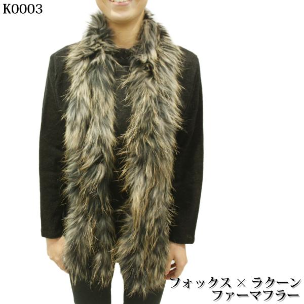 ユニセックス 毛皮アイテム シルバーフォックス ファーマフラー K0003毛皮・毛皮マフラー・フォックスマフラー