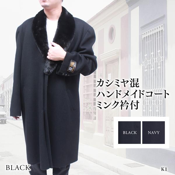 日本製 ミンク カシミヤコート メンズ ブラック LL/ K1