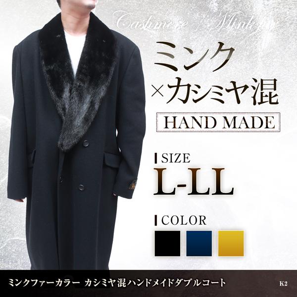 日本製 メンズ カシミヤコート カシミヤ混 ミンク衿付 ハンドメイド ダブルコート K2