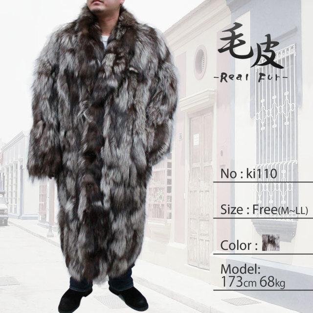 毛皮コート メンズ シルバーフォックス ファーコート ロングコート Silver Fox 紳士毛皮 ki110 膝丈コート フォーマル カジュアル パーティ