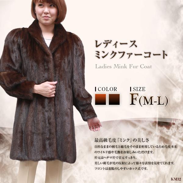 日本製 レディース ファーコート ミンク へちま衿 毛皮コート KM32