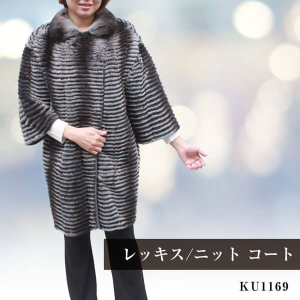 ファーコート レディース チンチラ染・レッキス(ラビット)・ニット 毛皮コート KU1169