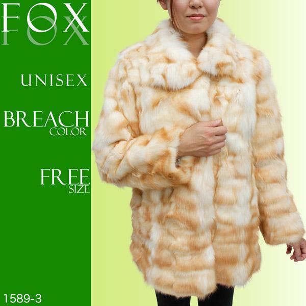 フォックス 毛皮ジャケット 男女兼用 ベージュ 1589-3