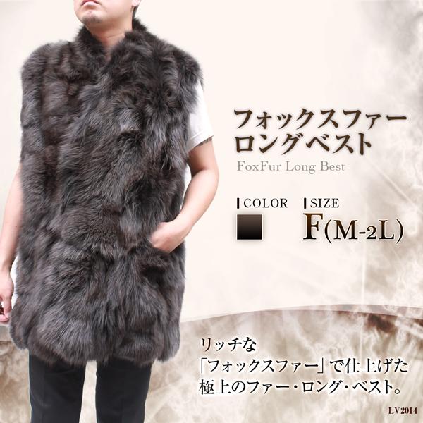 メンズ ファーベスト 染FOX ロング 毛皮ベスト LV2014