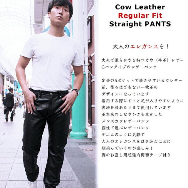 Mo-LAWS レザーパンツ メンズ 牛革 ジーパンタイプ ツーリング ウエストサイズ79~97cm モローズ