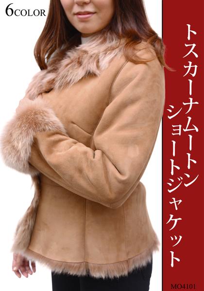 【 ムートン レディース 】トスカーナムートンショートジャケットMO4101