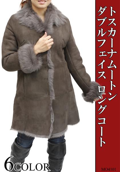 【 レディース ムートンコート 】 トスカーナムートン ダブルフェイス ロングコート MO4103