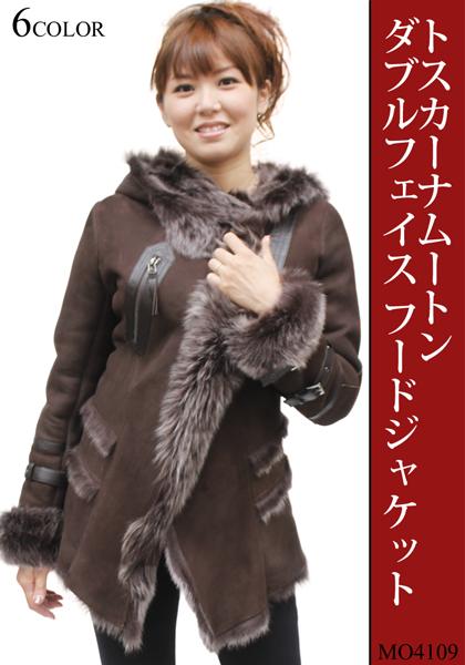 【 レディース ムートンジャケット 】 トスカーナムートン ダブルフェイス フードジャケットMO4109