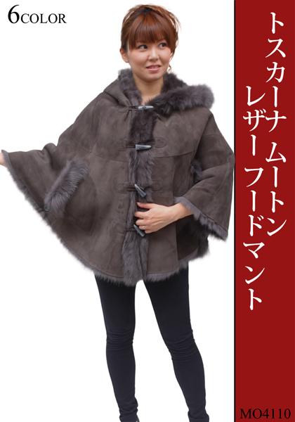 【ムートン レディース 】トスカーナ ムートンレザー フードマントMO4110