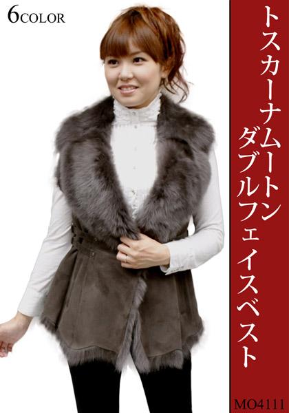 【ベスト ムートン レディース 】トスカーナ ムートンレザー ダブルフェイス ムートンベストMO4111《送料無料》