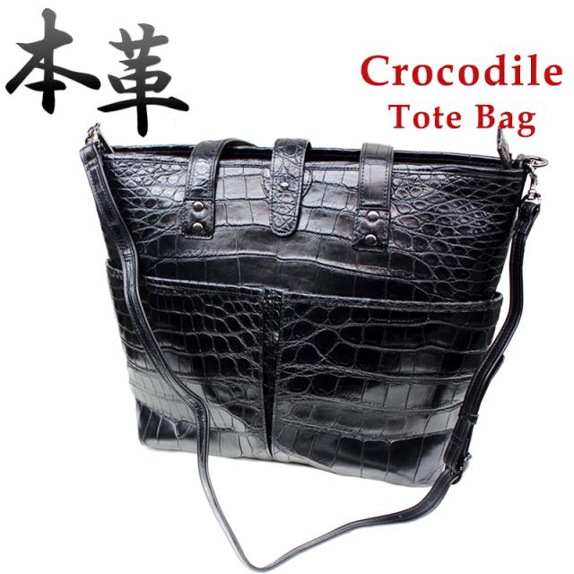 トートバッグ メンズ クロコダイル 本革 ワニ革 レザーバッグ ビジネスバッグ n-1303