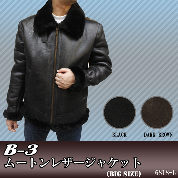 【 メンズムートンジャケット 】 B-3 ムートンレザージャケット 6818