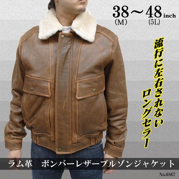 ラム革ジャケット ボンバージャンパー レザージャケット 6867