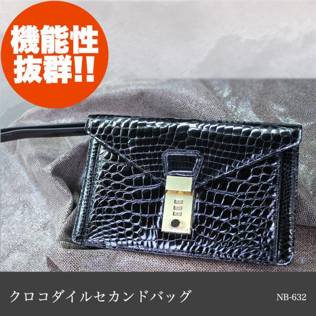 エキゾチック レザーバッグ セカンドバッグ メンズ 革バッグ クロコダイル(シャイニング加工) NB632