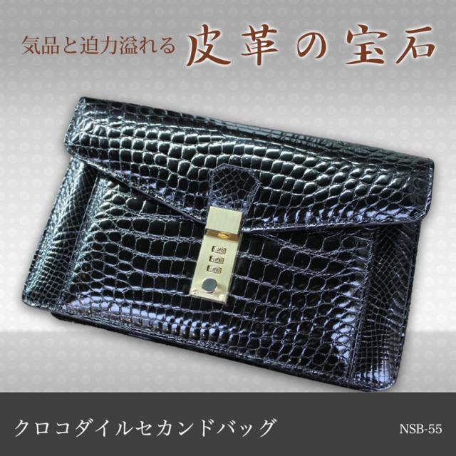 メンズ エキゾチック レザーバッグ クロコダイル セカンドバッグ NSB55