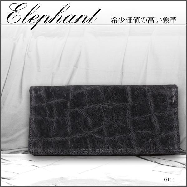 男女兼用 レザーウォレット エレファント(象革) 長寸タイプ 革財布 NR0101