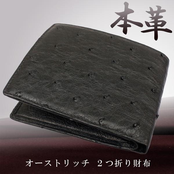 オーストリッチ 二つ折り財布 メンズ ブラック O-0012