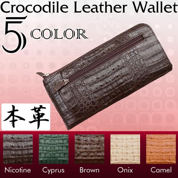 革財布 エキゾチック レザーアイテム メンズ レザーウォレット L字型 クロコダイル(カイマン) O-0244