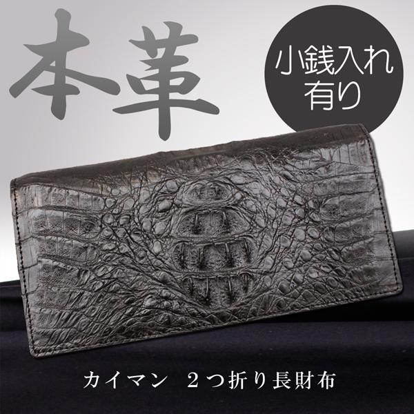 エキゾチック レザーアイテム 男女兼用 カイマン(背ワニ)レザー長財布O-3170