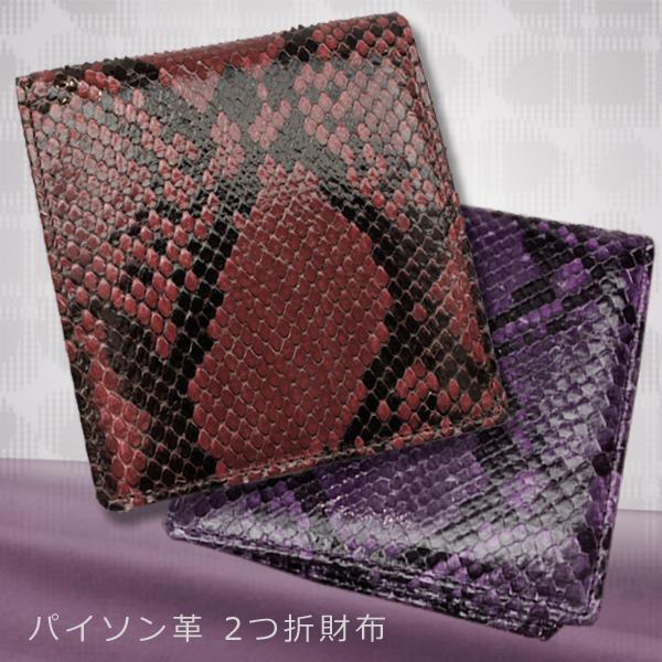 男女兼用 パイソン革(ヘビ革) 2つ折財布 O-3200B
