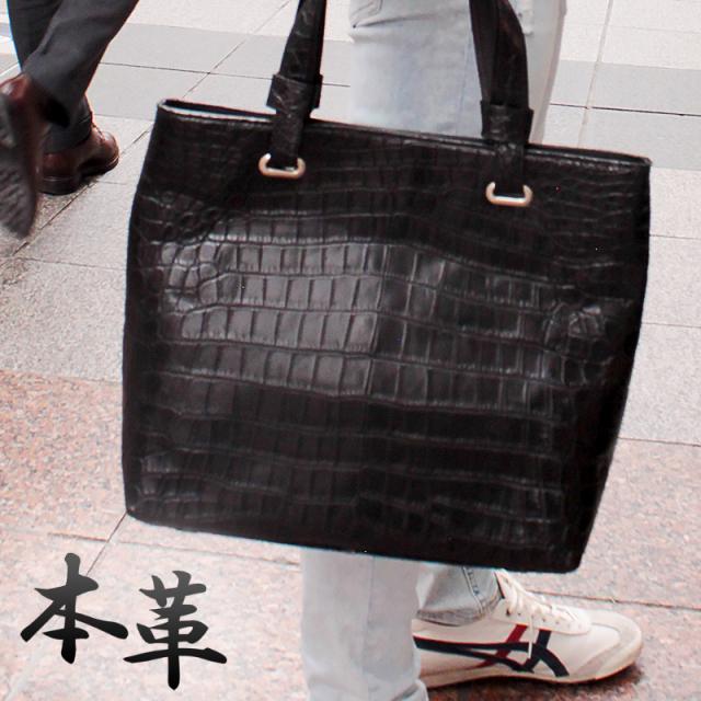 日本製 クロコダイル ビジネスバッグ トートバッグ メンズ ブラック/バニラ/ホワイト o-4123-1