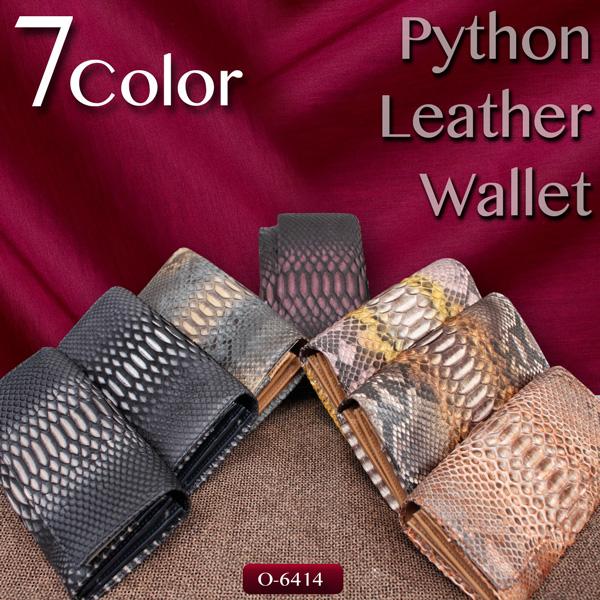 ●超激安● レザーウォレット アンティークパイソン かぶせ革財布 O-6414
