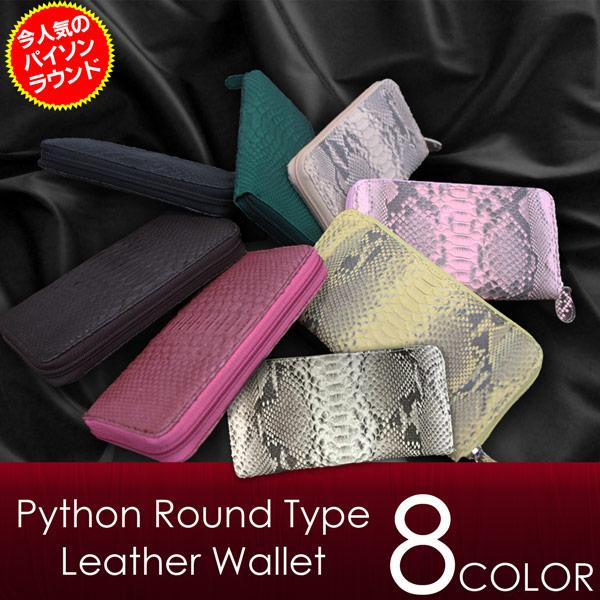 男女兼用 革財布 メンズ/レディース ダイヤモンドパイソン ラウンドタイプ レザーウォレット o-6754-2