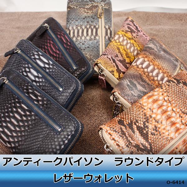 男女兼用 革財布 メンズ/レディース ダイヤモンドパイソン ラウンドタイプ レザーウォレット o-6754