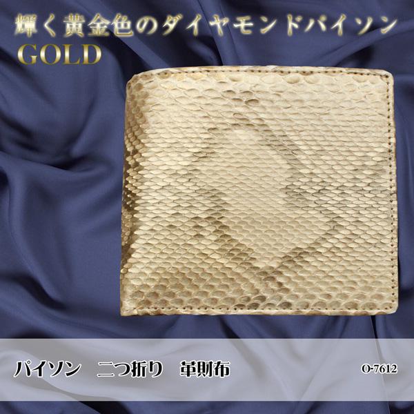 レザーウォレット【エキゾチック レザーアイテム】ダイヤモンドパイソン 二つ折りタイプ 革財布 O-7612 《送料無料》