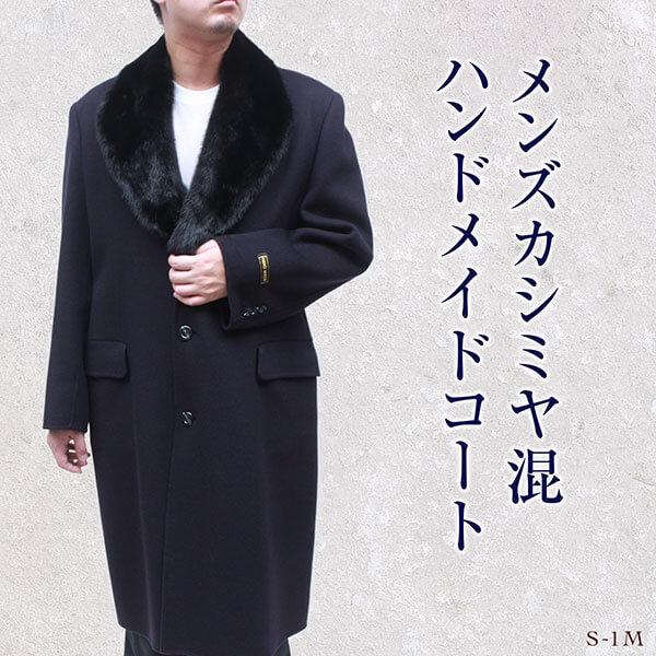 日本製 カシミヤ メンズ ミンク衿付 カシミヤ混 ハンドメイド カシミヤコート S-1M