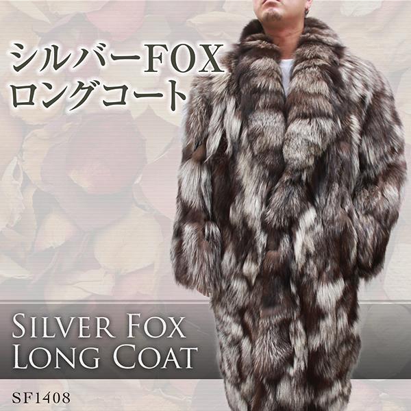 メンズ 毛皮コート シルバーFOX ロング(120cm) ファーコート sf1408