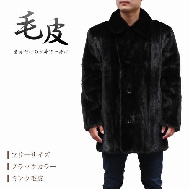 ミンク 毛皮コート メンズ 日本製 ブラック フリーサイズ ta-1010