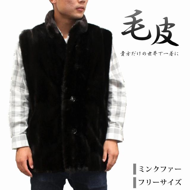 ミンク 毛皮ベスト メンズ ファーベスト 日本製 ブラック フリーサイズ ta-1011