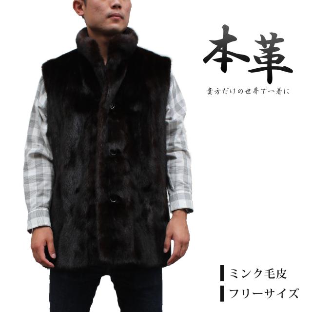 ミンク毛皮ベスト ファーベスト メンズ 紳士毛皮 フリーサイズ ブラウン ta-1013