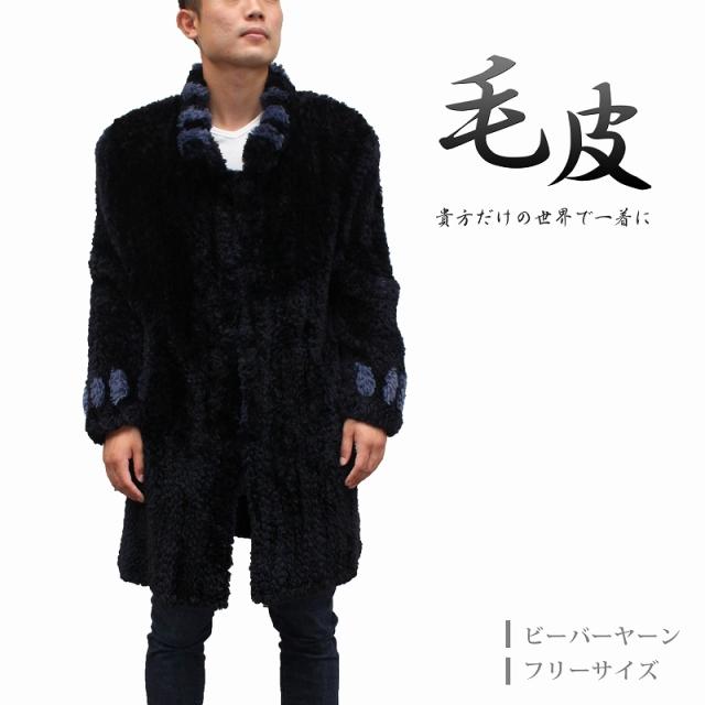 毛皮コート メンズ ビーバーヤーン リス 日本製 フリーサイズ ネイビー ta-1015