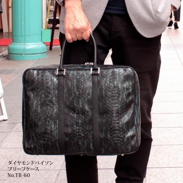 パイソン ブリーフケース ビジネスバッグ メンズ ブラック/グリーン tb60